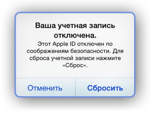 Apple ID отключена