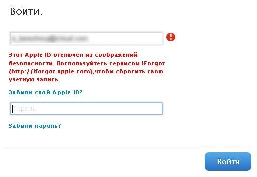 Форма восстановления Apple ID