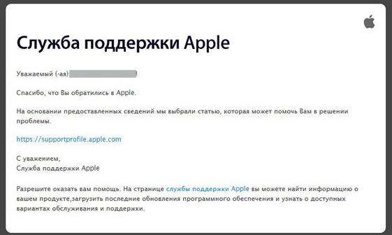 Как разблокировать Apple ID через поддержку