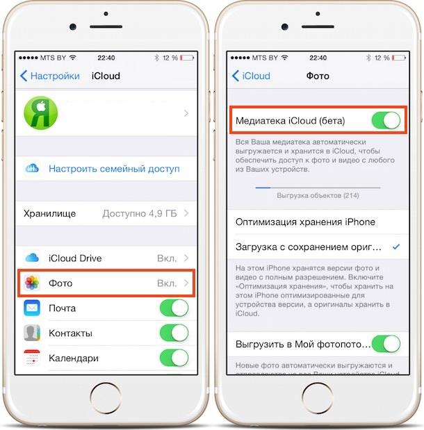 Активация фото iCloud с iPhone