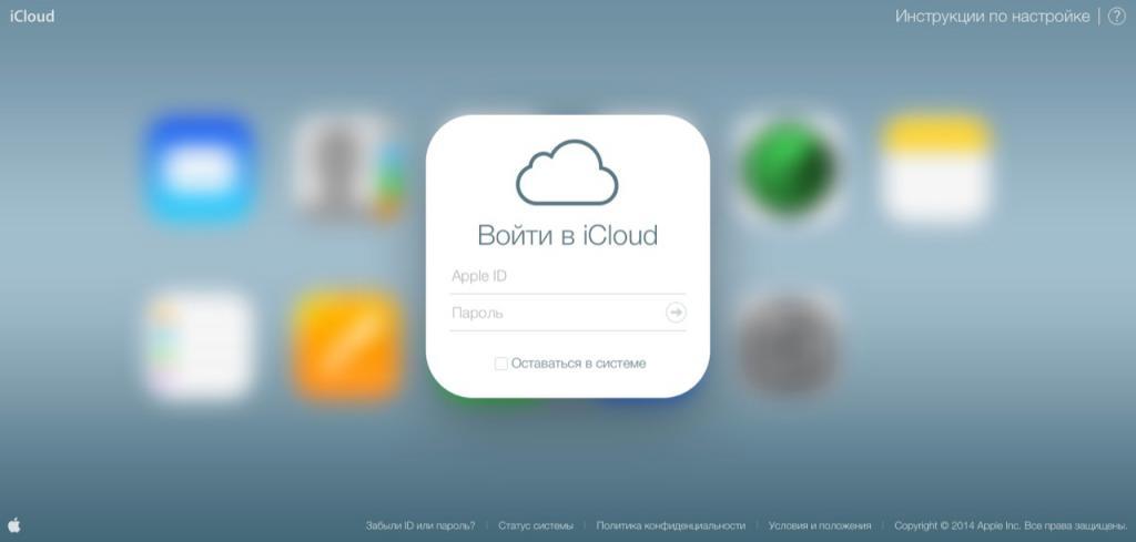 Сайт iCloud