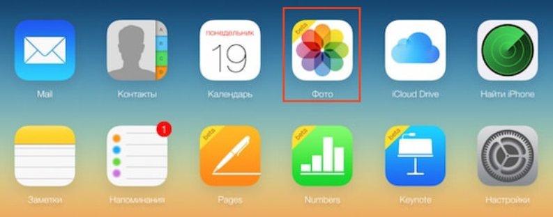 Посмотреть фото в iCloud с ПК
