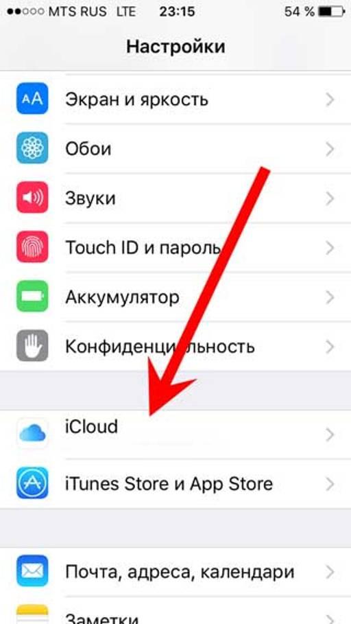 Войти в облако на айфоне