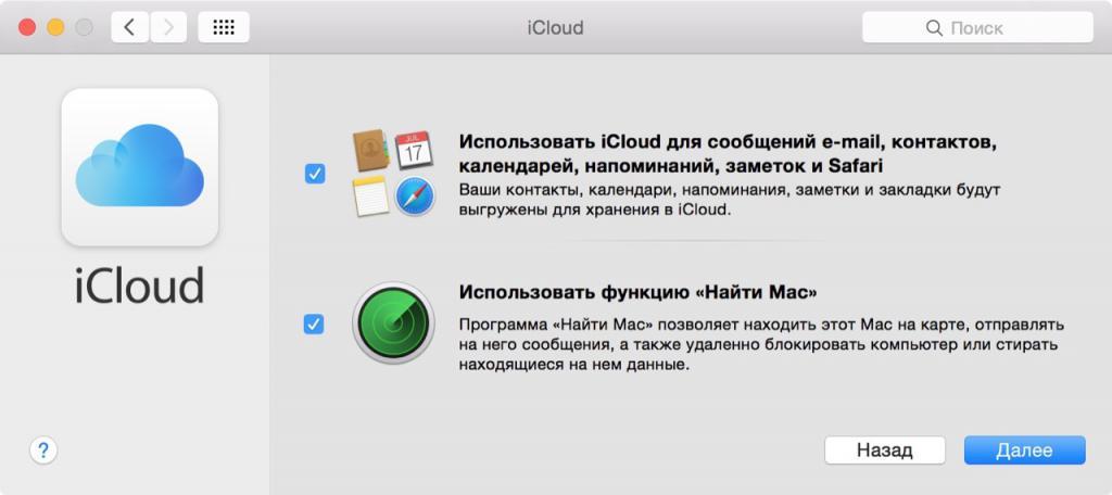 Настройка облака на Mac