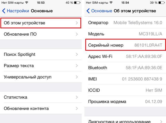проверка айфон по серийному номеру на сайте apple