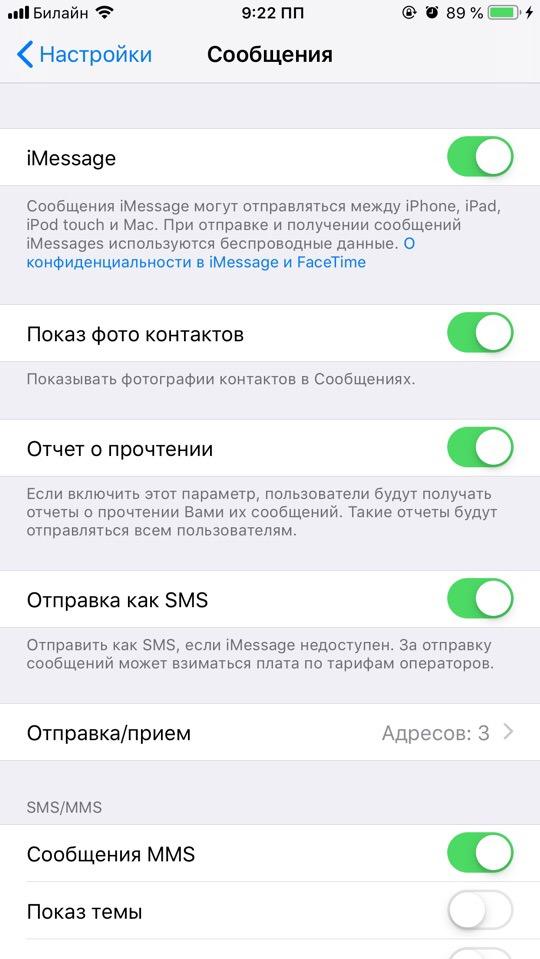 Меню iMessage в сообщениях