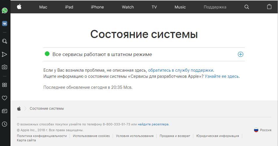 Проверка работы сервисов Apple
