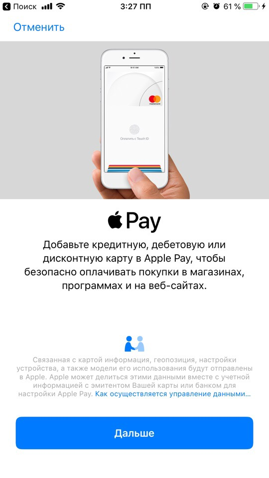 Основная страница Apple pay в смартфоне