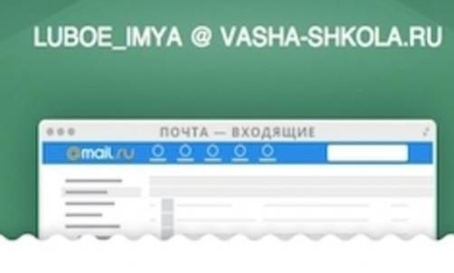 Почта с доменом образовательной организации