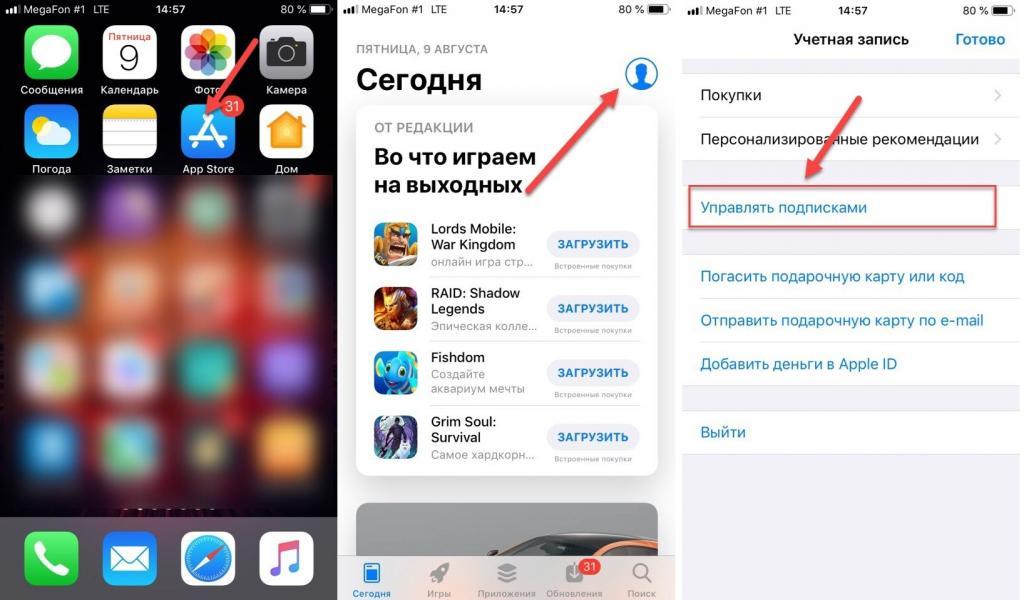 Как посмотреть подписки в App Store