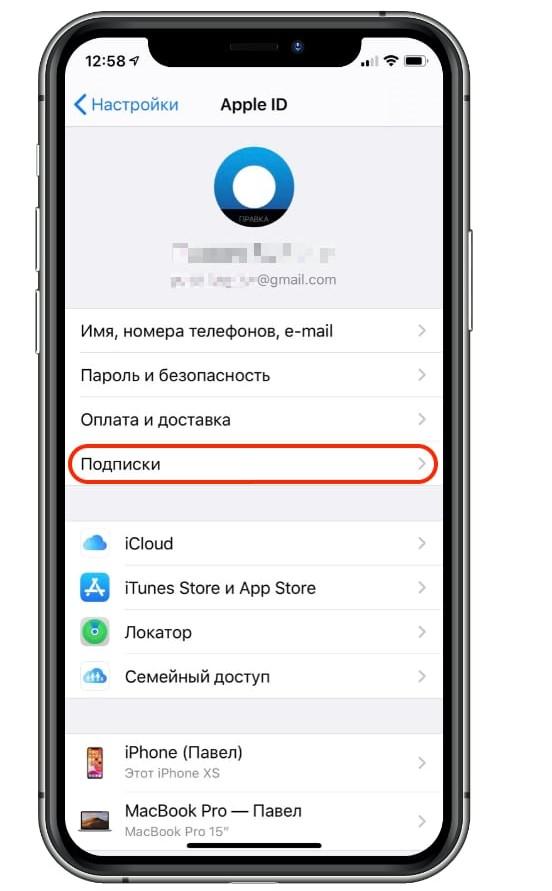 Как просмотреть платные подписки на айфоне 10 и выше